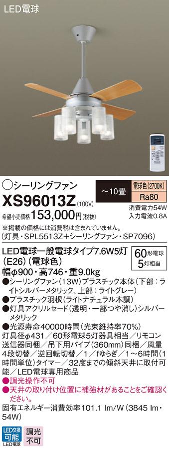 【最安値挑戦中!最大33倍】パナソニック XS96013Z シーリングファン(照明器具付) 直付吊下型 LED(電球色) 13W 60形5灯 ~10畳 [∽]