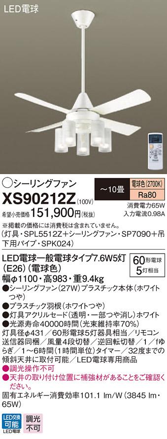 【最安値挑戦中!最大33倍】パナソニック XS90212Z シーリングファン(照明器具付) 直付吊下型 LED(電球色) 27W 60形5灯 ~10畳 パイプ長さ600mm [∽]