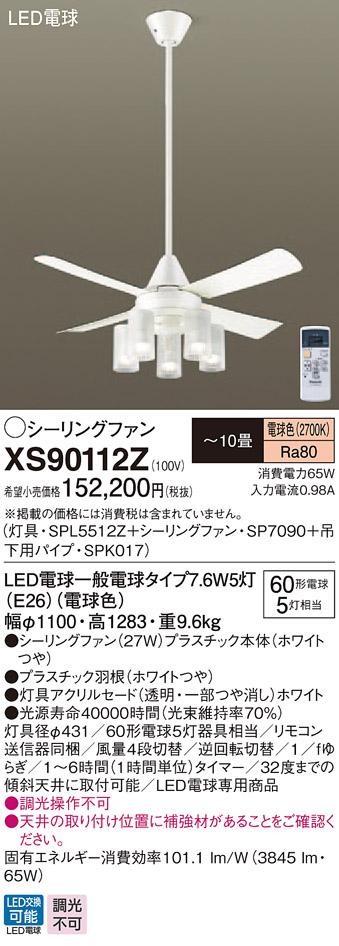 【最安値挑戦中!最大33倍】パナソニック XS90112Z シーリングファン(照明器具付) 直付吊下型 LED(電球色) 27W 60形5灯 ~10畳 パイプ長さ900mm [∽]