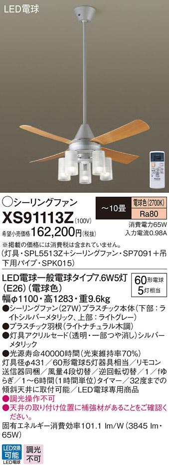 【最安値挑戦中!最大33倍】パナソニック XS91113Z シーリングファン(照明器具付) 直付吊下型 LED(電球色) 27W 60形5灯 ~10畳 パイプ長さ900mm [∽]