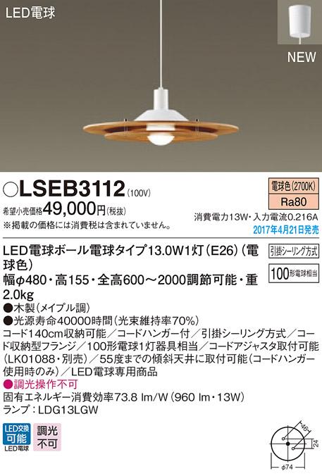 【最安値挑戦中!最大23倍】パナソニック LSEB3112 ダイニング用ペンダント 直付吊下型 LED(電球色) 白熱電球100形1灯器具相当 メイプル調 [∽]