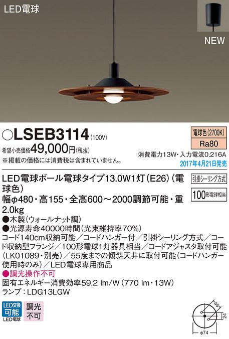 【最安値挑戦中!最大23倍】パナソニック LSEB3114 ダイニング用ペンダント 直付吊下型 LED(電球色) 白熱電球100形1灯器具相当 ウォールナット調 [∽]