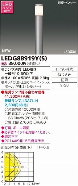 【最安値挑戦中!最大33倍】東芝 LEDG88919Y(S) ガーデンライト LED 照度センサー付 ランプ別売 [(^^)]