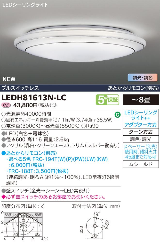 【最安値挑戦中!最大23倍】東芝 LEDH81613N-LC 天井照明 シーリングライト LED(白色+電球色) 調光・調色 プルスイッチレス あとからリモコン別売 ~8畳 [(^^)]