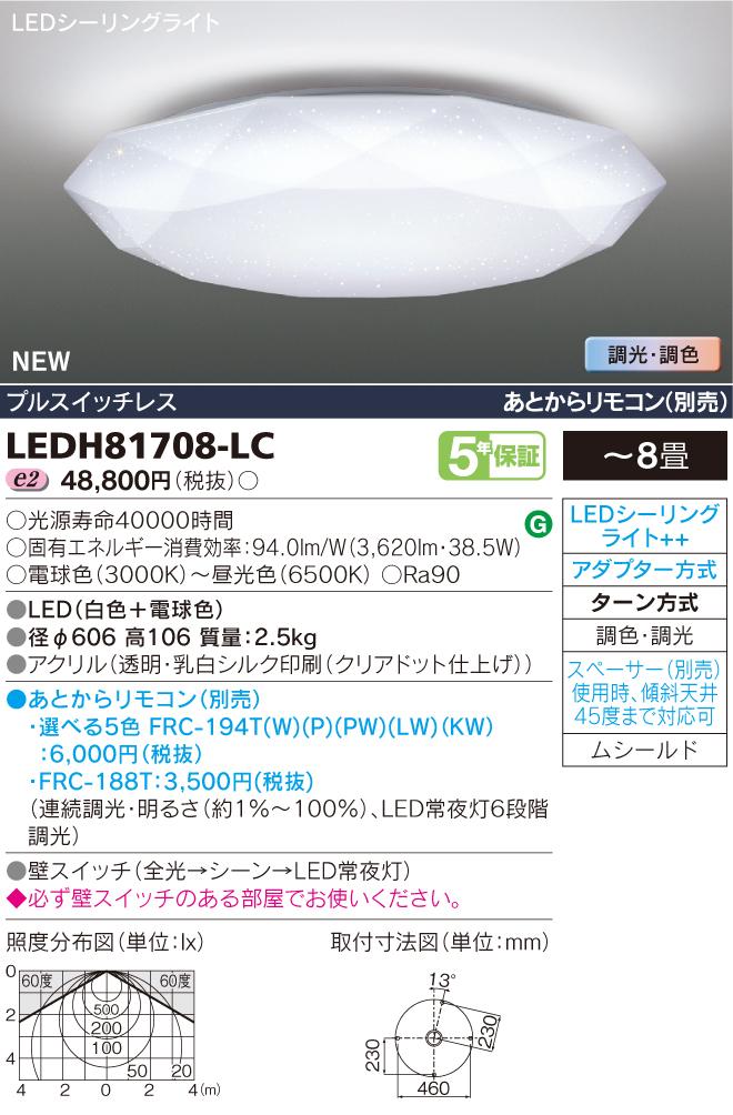 【最安値挑戦中!最大33倍】東芝 LEDH81708-LC 天井照明 シーリングライト LED(白色+電球色) 調光・調色 プルスイッチレス あとからリモコン別売 ~8畳 [(^^)]