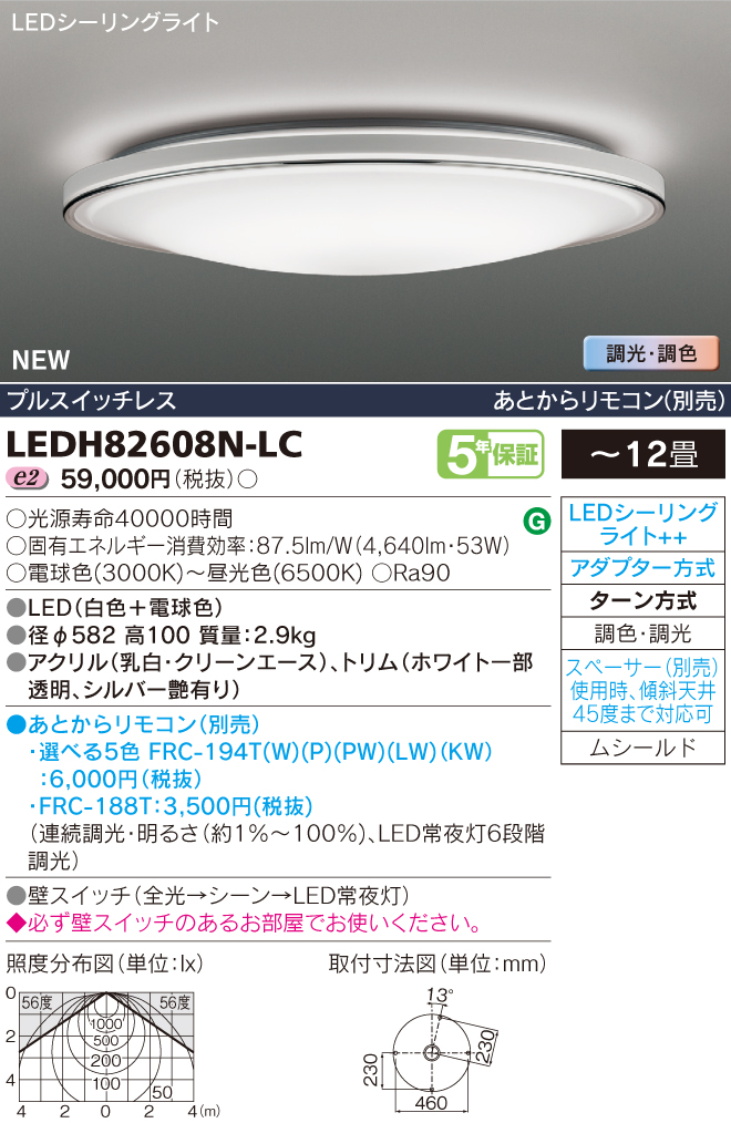 【最安値挑戦中!最大33倍】東芝 LEDH82608N-LC 天井照明 シーリングライト LED(白色+電球色) 調光・調色 プルスイッチレス あとからリモコン別売 ~12畳 [(^^)]
