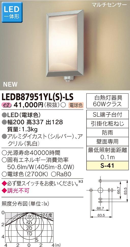 【最安値挑戦中!最大23倍】 東芝 LEDB87951YL(S)-LS ポーチライト LED一体形 マルチセンサー 電球色 防雨 調光不可 シルバー [(^^)]