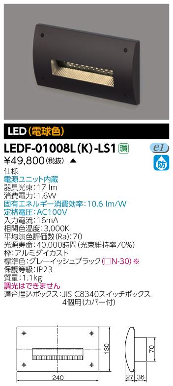 【最安値挑戦中!最大33倍】東芝 LEDF-01008L-K-LS1 LEDフットライト モジュール2個用 電球色 ブラック ランプ非梱包 電源ユニット内蔵 受注生産品 [∽§]