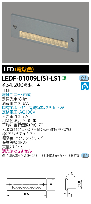 【最安値挑戦中!最大33倍】東芝 LEDF-01009L-S-LS1 LEDフットライト モジュール1個用 電球色 シルバー ランプ非梱包 電源ユニット内蔵 受注生産品 [∽§]