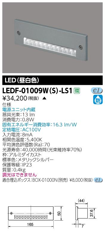 【最安値挑戦中!最大33倍】東芝 LEDF-01009W-S-LS1 LEDフットライト モジュール1個用 昼白色 シルバー ランプ非梱包 電源ユニット内蔵 受注生産品 [∽§]