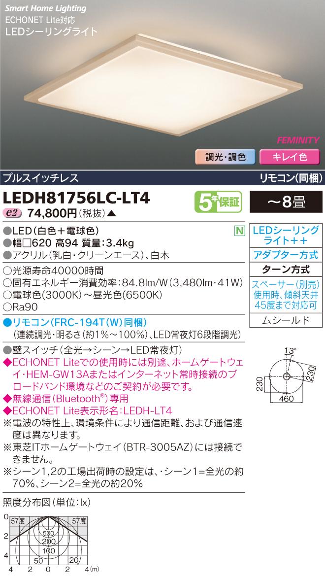 【最安値挑戦中!最大33倍】東芝 LEDH81756LC-LT4 HEMS対応LEDシーリングライト 調光・調色 プルスイッチレス リモコン同梱 ~8畳 受注生産品 [(^^)§]