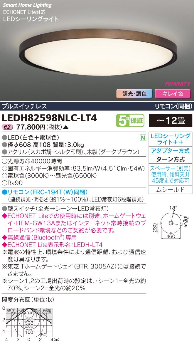 【最安値挑戦中!最大23倍】東芝 LEDH82598NLC-LT4 HEMS対応LEDシーリングライト 調光・調色 プルスイッチレス リモコン同梱 ~12畳 受注生産品 [(^^)§]