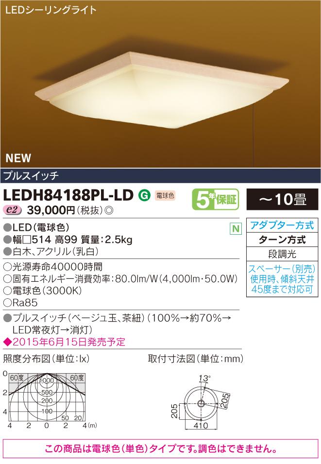 【最安値挑戦中!最大23倍】東芝 LEDH84188PL-LD 和風ON/OFF LEDシーリングライト(プルスイッチ付) 段調光 LED(電球色) 白木 ~10畳 [(^^)]