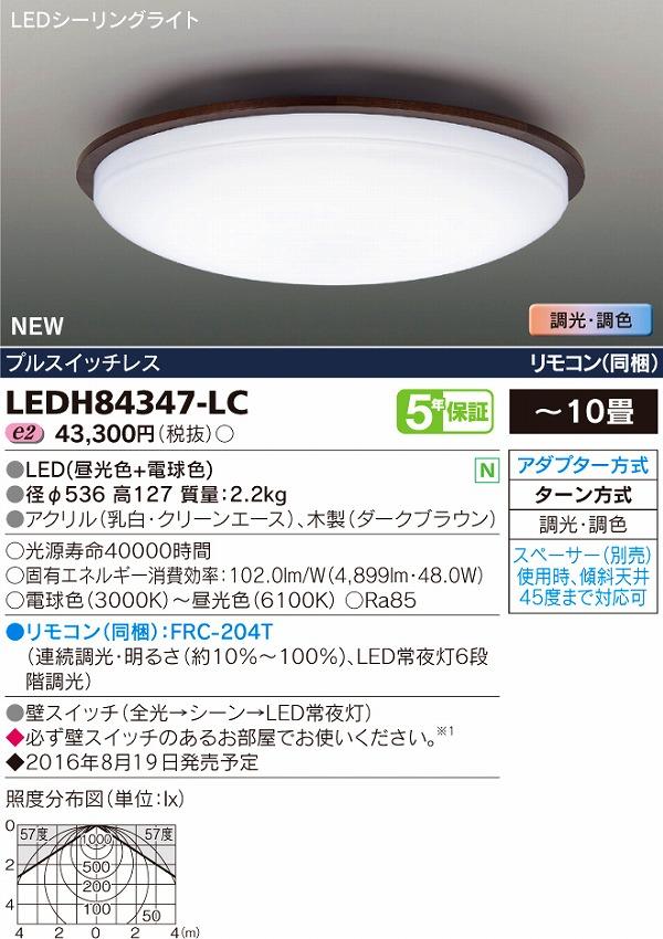 【最安値挑戦中!最大23倍】 東芝 LEDH84347-LC シーリングライト LED 調光・調色 プルスイッチレス リモコン同梱 ~10畳 [(^^)]
