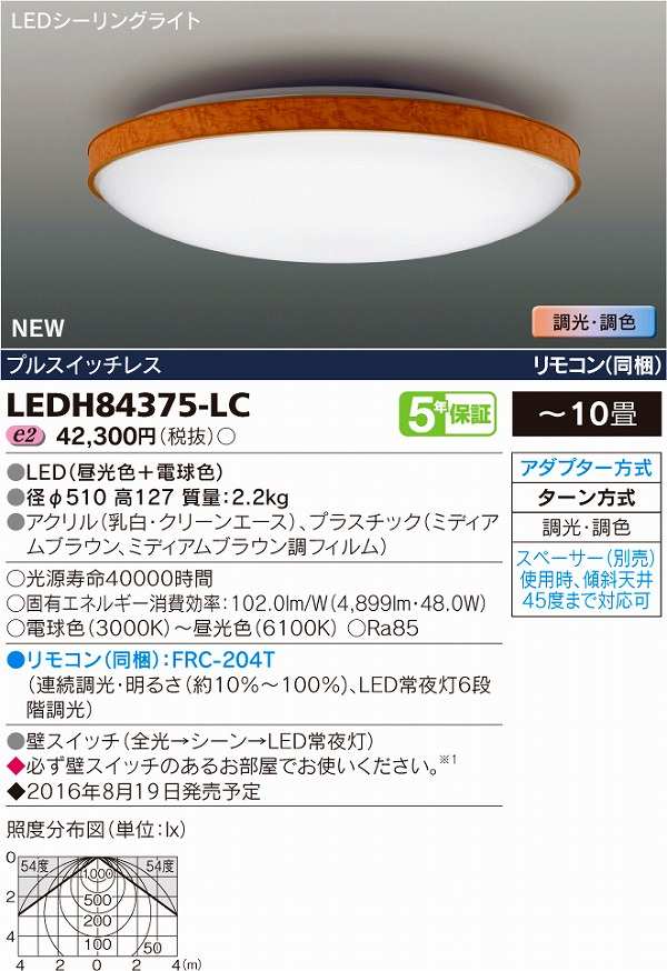 【最安値挑戦中!最大23倍】 東芝 LEDH84375-LC シーリングライト LED 調光・調色 プルスイッチレス リモコン同梱 ~10畳 [(^^)]