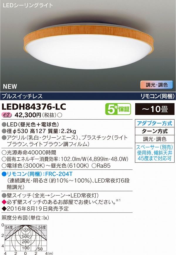 【最安値挑戦中!最大23倍】 東芝 LEDH84376-LC シーリングライト LED 調光・調色 プルスイッチレス リモコン同梱 ~10畳 [(^^)]