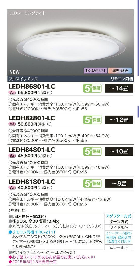【最安値挑戦中!最大33倍】東芝 LEDH84801-LC LEDシーリングライト ワイド調色タイプ 調光・調色 プルスイッチレス リモコン同梱 ~10畳 [(^^)]
