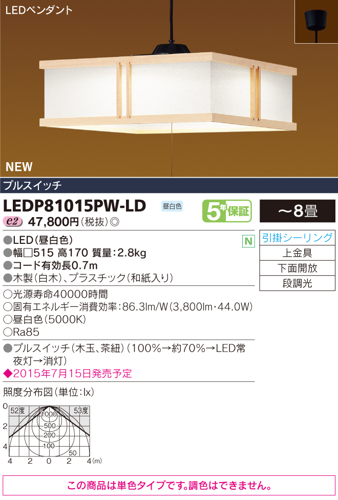 【最安値挑戦中!最大33倍】東芝 LEDP81015PW-LD 和風LEDペンダント 段調光 プルスイッチ LED(昼白色) 白木 (和紙入り) 下面開放 ~8畳 [(^^)]