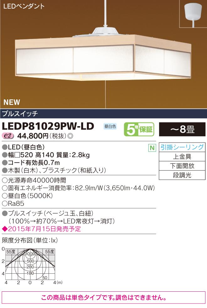 【最安値挑戦中!最大23倍】東芝 LEDP81029PW-LD 和風LEDペンダント 段調光 プルスイッチ LED(昼白色) 白木 プラスチック(和紙入り) ~8畳 [(^^)]
