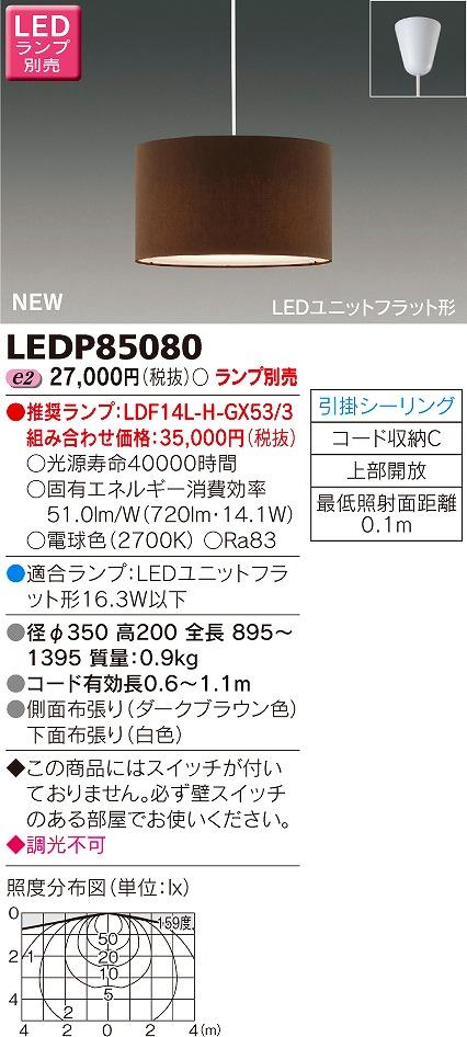 【最安値挑戦中!最大23倍】 東芝 LEDP85080 ダイニングペンダント LED電球 ユニットフラット形 ダークブラウン 調光不可 ランプ別売 [(^^)]