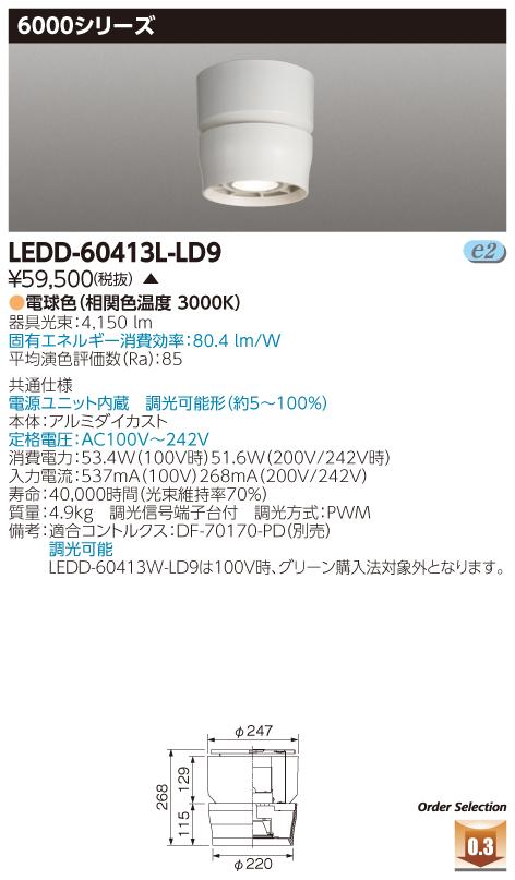 【最安値挑戦中!最大23倍】東芝 LEDD-60413L-LD9 LEDシーリングダウンライト 6000シリーズ 電球色 電源ユニット内臓 調光信号用端子台付 受注生産品 [∽§]