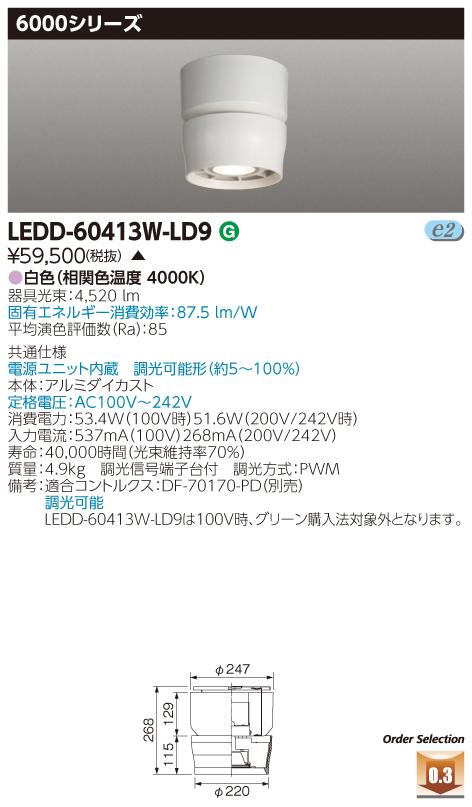 【最安値挑戦中!最大23倍】東芝 LEDD-60413W-LD9 LEDシーリングダウンライト 6000シリーズ 白色 電源ユニット内臓 調光信号用端子台付 受注生産品 [∽§]