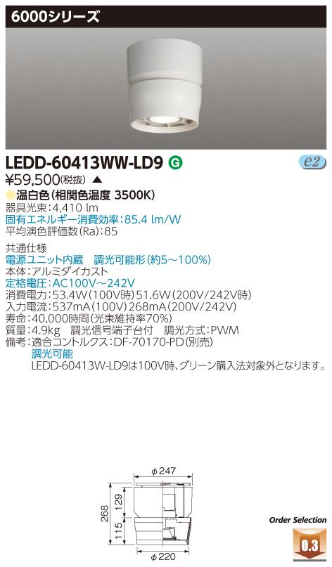 【最安値挑戦中!最大23倍】東芝 LEDD-60413WW-LD9 LEDシーリングダウンライト 6000シリーズ 温白色 電源ユニット内臓 調光信号用端子台付 受注生産品 [∽§]
