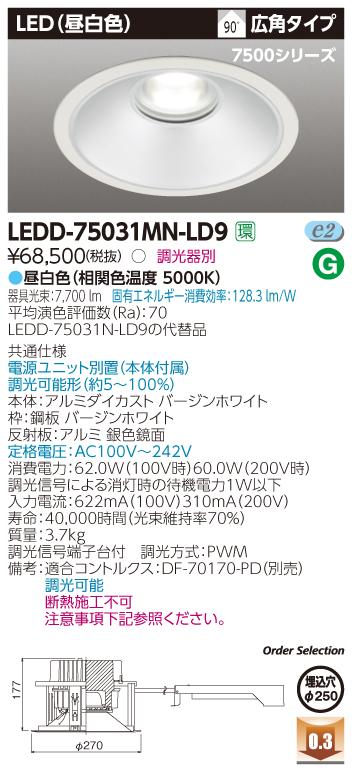 【最安値挑戦中!最大23倍】東芝 LEDD-75031MN-LD9 LED一体形ダウンライト 一般形 φ250 広角 昼白色 調光器別 調光信号用端子台付 [∽]