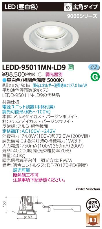 【最安値挑戦中!最大23倍】東芝 LEDD-95011MN-LD9 LED一体形ダウンライト 一般形 φ150 広角 昼白色 調光器別 調光信号用端子台付 [∽]
