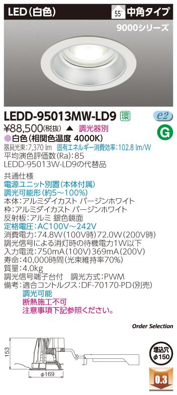 【最安値挑戦中!最大23倍】東芝 LEDD-95013MW-LD9 LED一体形ダウンライト 一般形 φ150 中角 白色 調光器別 調光信号用端子台付 受注生産品 [∽§]