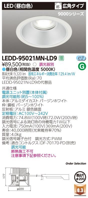 【最安値挑戦中!最大23倍】東芝 LEDD-95021MN-LD9 LED一体形ダウンライト 一般形 φ200 広角 昼白色 調光器別 調光信号用端子台付 [∽]