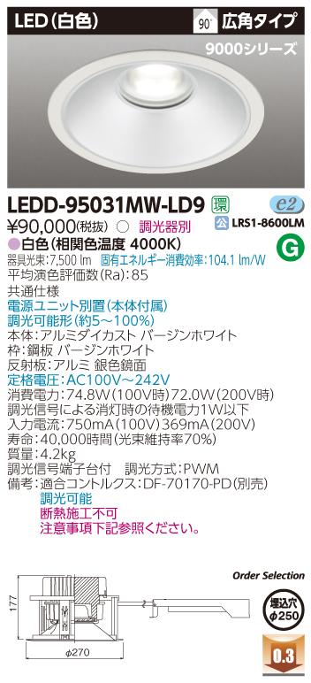 【最安値挑戦中!最大23倍】東芝 LEDD-95031MW-LD9 LED一体形ダウンライト 一般形 φ250 広角 白色 調光器別 調光信号用端子台付 [∽]