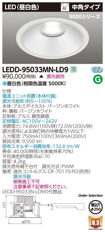 【最安値挑戦中!最大23倍】東芝 LEDD-95033MN-LD9 LED一体形ダウンライト 一般形 φ250 中角 昼白色 調光器別 調光信号用端子台付 受注生産品 [∽§]
