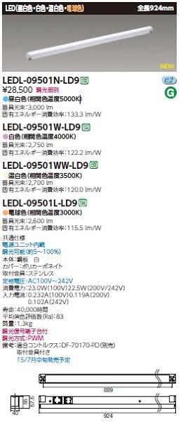 【最大44倍お買い物マラソン】東芝 LEDL-09501N-LD9 ベースライト LED屋内用ライン器具 924mm 昼白色 電源ユニット内蔵 調光器別
