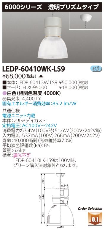 【最安値挑戦中!最大33倍】東芝 LEDP-60410WK-LS9 LEDロフトペンダント 6000シリーズ 透明プリズム 白色 電源ユニット内臓 非調光 受注生産品 [∽§]