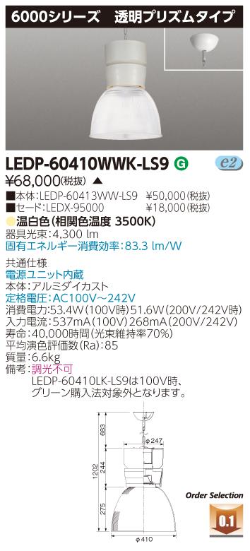 【最安値挑戦中!最大33倍】東芝 LEDP-60410WWK-LS9 LEDロフトペンダント 6000シリーズ 透明プリズム 温白色 電源ユニット内臓 非調光 受注生産品 [∽§]
