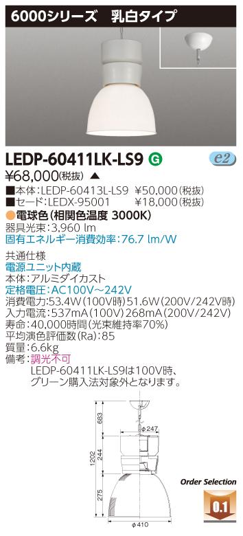 【最安値挑戦中!最大33倍】東芝 LEDP-60411LK-LS9 LEDロフトペンダント 6000シリーズ 乳白 電球色 電源ユニット内臓 非調光 受注生産品 [∽§]
