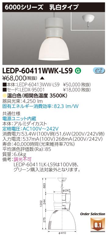 【最安値挑戦中!最大33倍】東芝 LEDP-60411WWK-LS9 LEDロフトペンダント 6000シリーズ 乳白 温白色 電源ユニット内臓 非調光 受注生産品 [∽§]