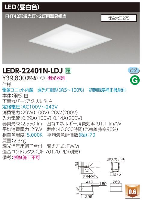 【最安値挑戦中!最大33倍】東芝 LEDR-22401N-LDJ ベースライト 埋込□270スクエア LED(昼白色) 電源ユニット内蔵 調光信号用端子台付 調光器別売 [∽]