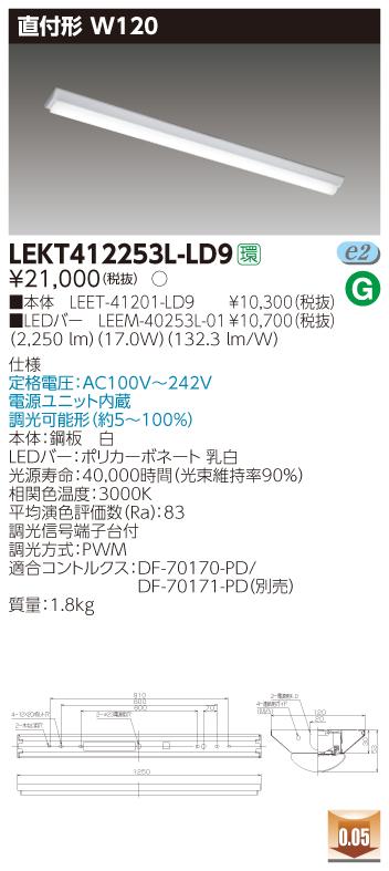 【最安値挑戦中!最大23倍】東芝 LEKT412253L-LD9 ベースライト TENQOO直付40形W120 LED(電球色) 電源ユニット内蔵 調光 信号用端子台付 [∽]