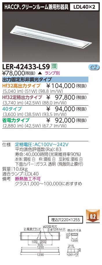 【最安値挑戦中!最大23倍】東芝 LER-42433-LS9 ベースライト HACCP クリーンルーム兼用形器具 直管ランプシステム直付2灯 非調光 受注生産品 [∽§]