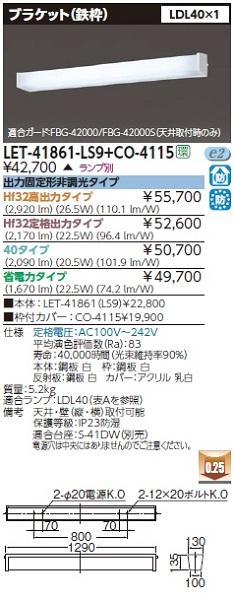 【最安値挑戦中!最大33倍】東芝 LET-41861-LS9+CO-4115 ベースライト 直管形LED ブラケット(鉄枠) LDL40×1灯 非調光 ランプ別売 受注生産品 [∽§]