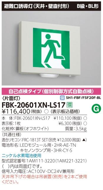 【最安値挑戦中!最大23倍】東芝 FBK-20601XN-LS17 LED誘導灯点滅形(天井・壁直付天井吊下兼用形) 片面灯 B級・BL形 自己点検タイプ 表示板別売 [∽]
