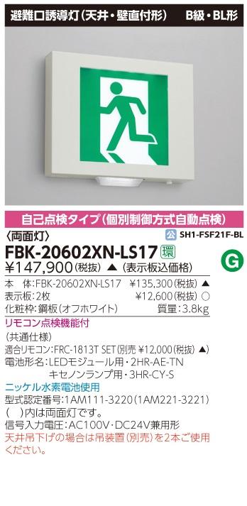 【最安値挑戦中!最大33倍】東芝 FBK-20602XN-LS17 LED誘導灯点滅形(天井・壁直付天井吊下兼用形) 両面灯 B級・BL形 自己点検タイプ 表示板別売 受注生産品 [∽§]
