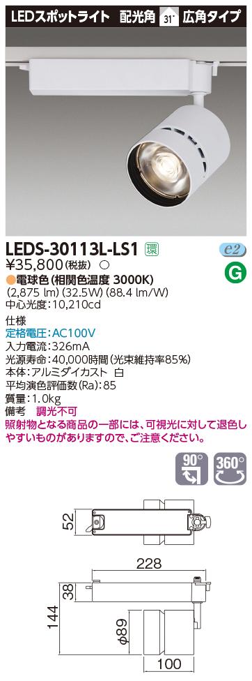 【最安値挑戦中!最大33倍】東芝 LEDS-30113L-LS1 LEDスポットライト 高効率タイプ 広角 電球色 非調光 ホワイト [∽]