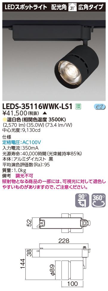 【最安値挑戦中!最大23倍】東芝 LEDS-35116WWK-LS1 LEDスポットライト 演色性重視タイプ 広角 温白色 非調光 ブラック 受注生産品 [∽§]