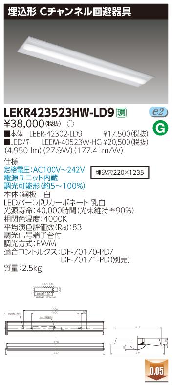 【最安値挑戦中!最大33倍】東芝 LEKR423523HW-LD9 ベースライト TENQOO40形埋込形Cチャンネル回避器具 LED(白色) 調光信号用端子台付 [∽]