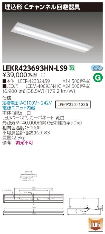 【最安値挑戦中!最大33倍】東芝 LEKR423693HN-LS9 ベースライト TENQOO40形埋込形Cチャンネル回避器具 LED(昼白色) 電源ユニット内蔵 非調光 [∽]