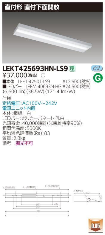 【最安値挑戦中!最大33倍】東芝 LEKT425693HN-LS9 ベースライト TENQOO直付40形 下面開放 LED(昼白色) 電源ユニット内蔵 非調光 [∽]