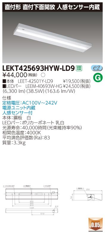 【最安値挑戦中!最大33倍】東芝 LEKT425693HYW-LD9 ベースライト TENQOO直付40形 下面開放 センサ付 LED(白色) 電源ユニット内蔵 調光可能形 [∽]